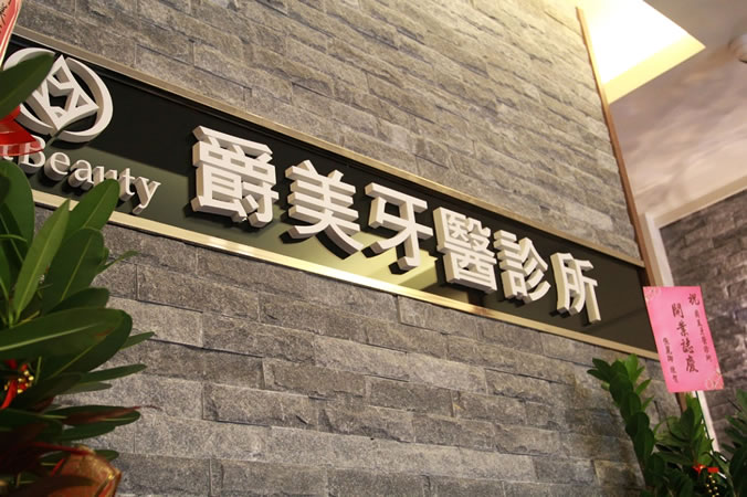 Just Beauty Dental Clinic 受付背景