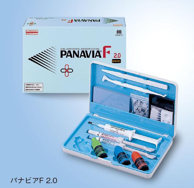 パナビアF 2.0の画像