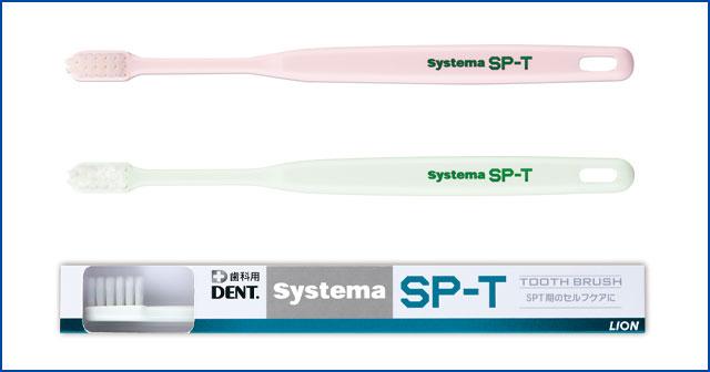 Systema SP-T 歯ブラシの写真