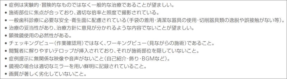図4 日本顕微鏡歯科学会 認定医制度審査ガイドライン(抜粋)
