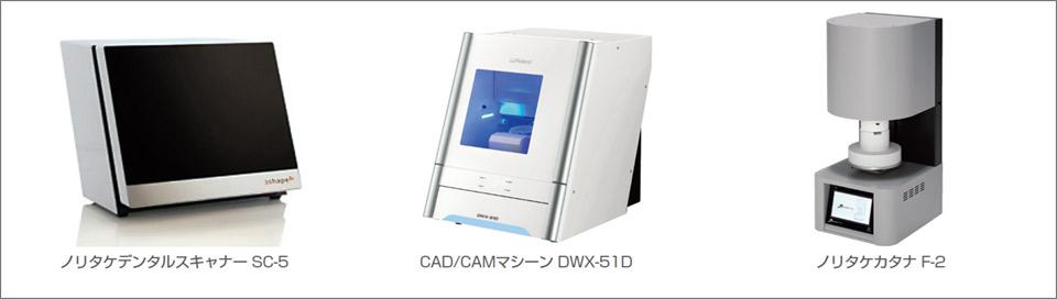 図13 カタナ® CAD/CAMシステム