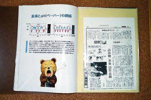 本・雑誌・インターネット・新聞などからの記事