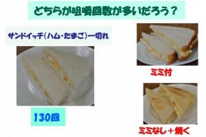 調理形態と咀嚼回数_02